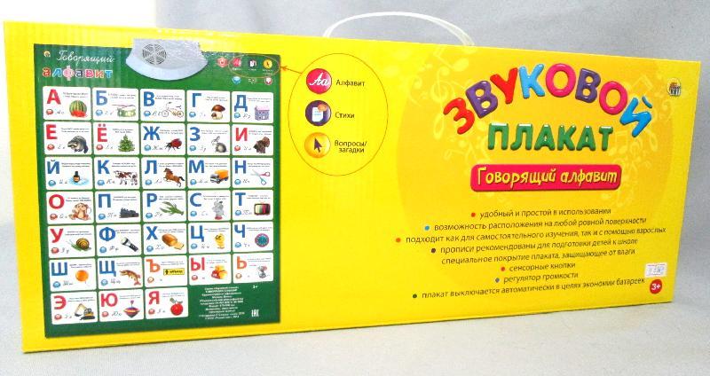 говорящий плакат знакомимся с алфавитом